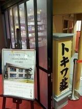 池袋三省堂トキワ荘展