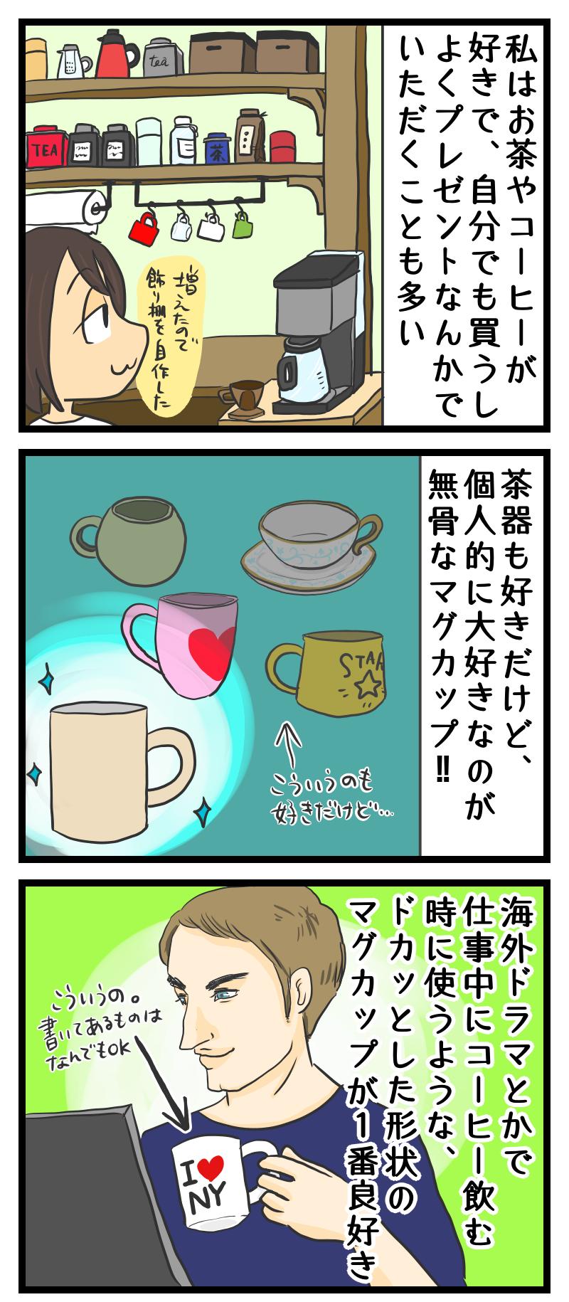 コレクター 漫画