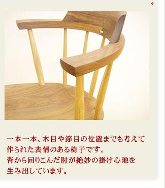 1本1本、木目や節目の位置までも考えて作られた表情のある椅子です。
