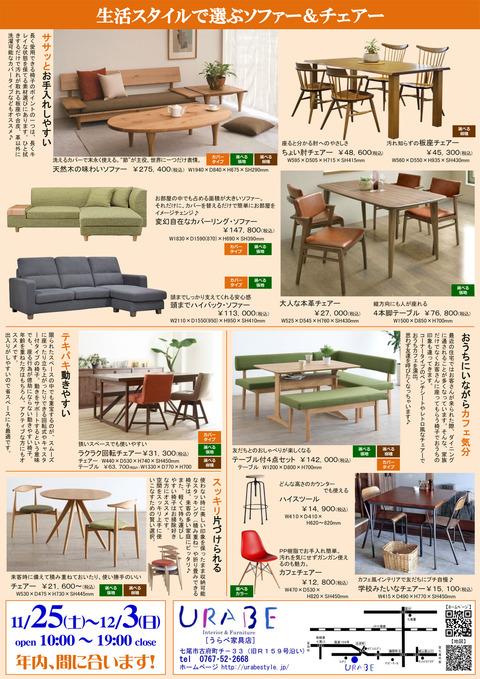 sofa&chair-2