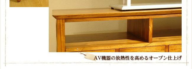 AV熱の放熱性を高めるオープン仕上げ