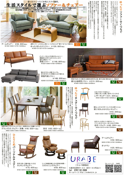 sofa&chair-1