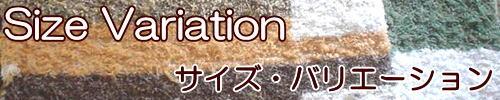 ハラパ サイズ・バリエーション