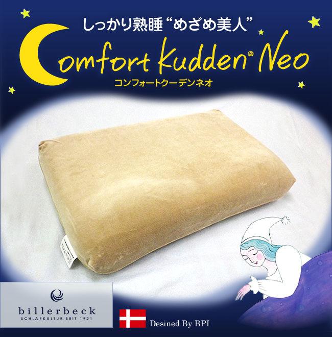 デンマーク製マクラ コンフォートクーデンNeo