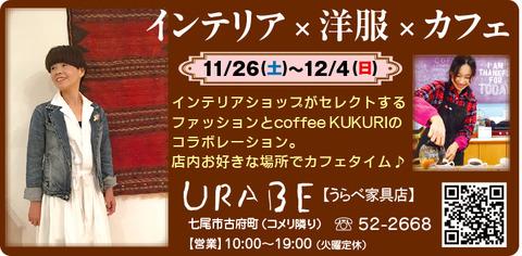 インテリア×ファッション×カフェ