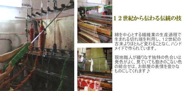 綿を中心とする繊維業の生産過程で生まれる切れ端を利用し、12世紀よりほとんど変わることなくハンドメイドで作られています。
