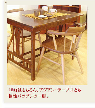 和はもちろん、アジアン・テーブルとも相性バツグンの一脚