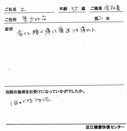 s-腰痛29