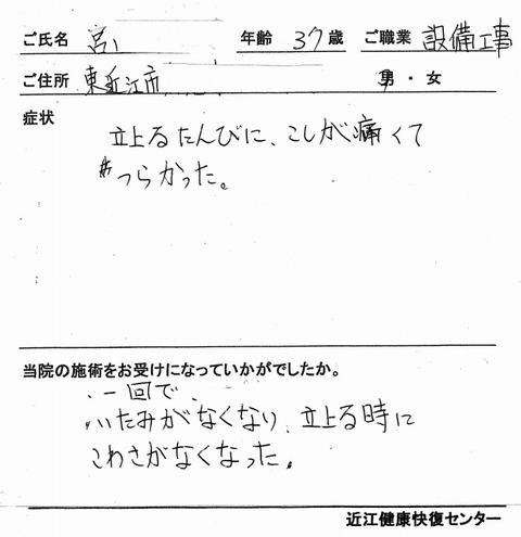 s-腰痛27