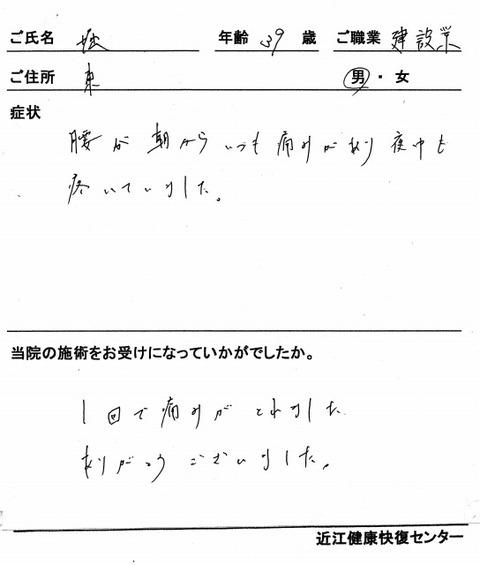 s-腰痛31