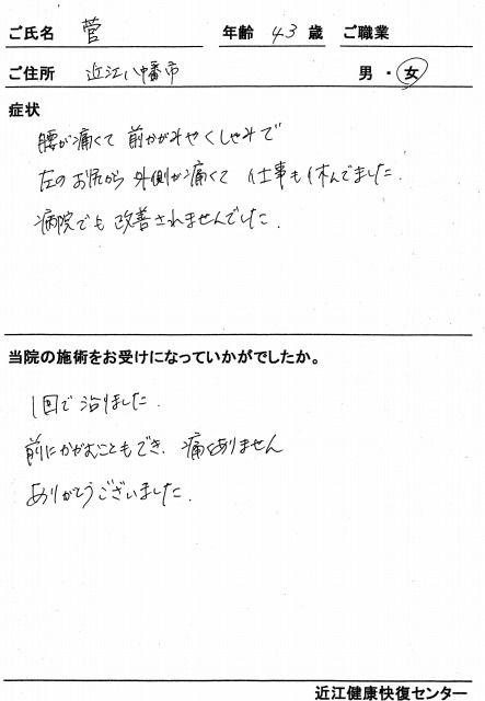 s-腰痛42
