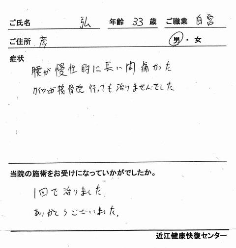 s-livedoor腰痛19