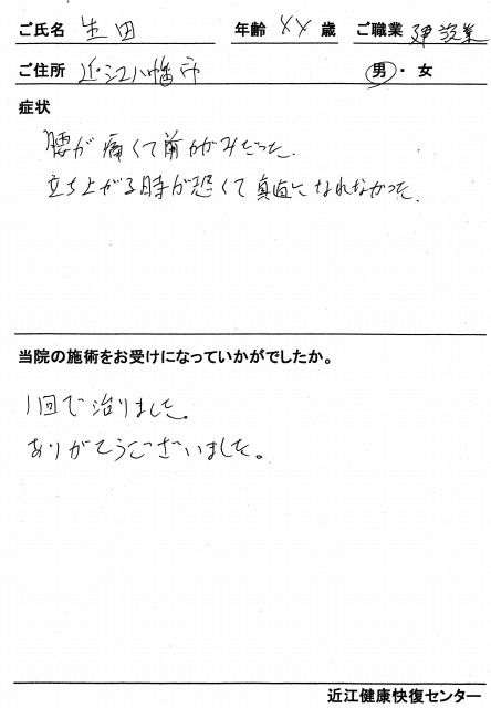 s-腰痛2013、①