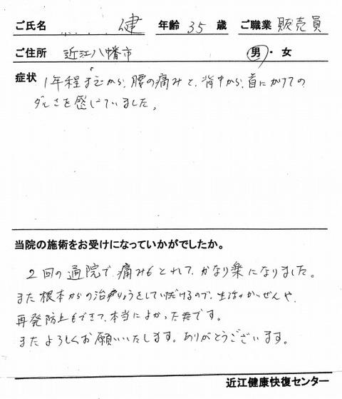 s-livedoor腰痛21