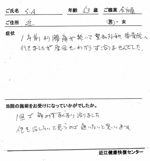 s-livedoor腰痛18