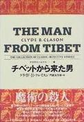 チベットから来た男