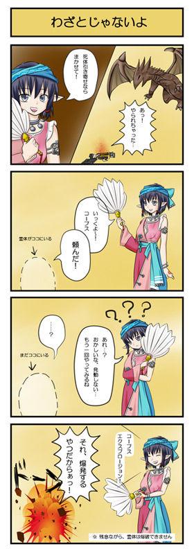 MOE4コマ_わざとじゃないよ