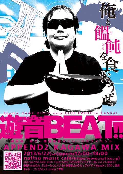 youon_kagawa_front_ol