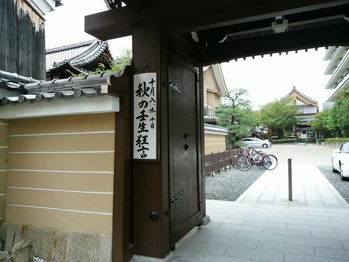 壬生狂言2016秋