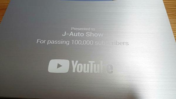 登録者10万人