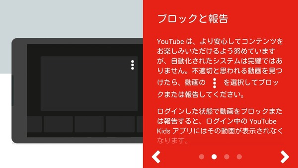 YouTube kids ブロック