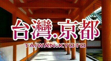 台湾.京都