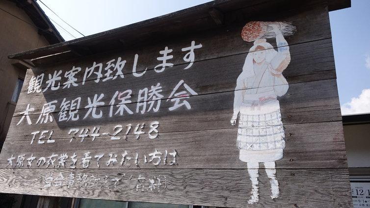 大原観光保勝会