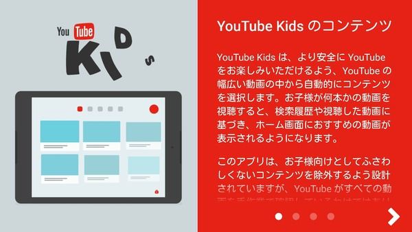 YouTube kids 設定