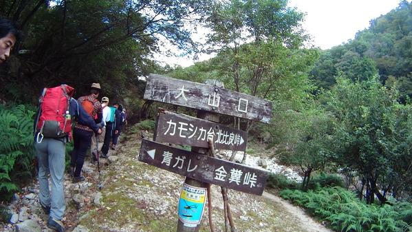 武奈ヶ岳 大山口
