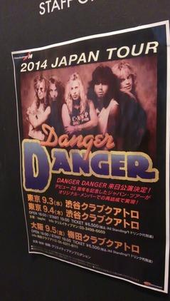 danger danger 来日