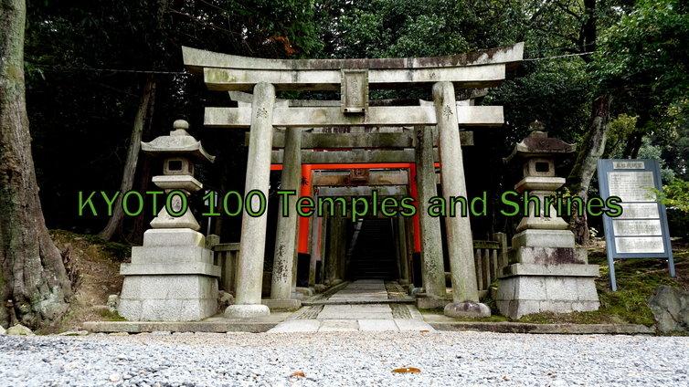 京都 寺社 100所