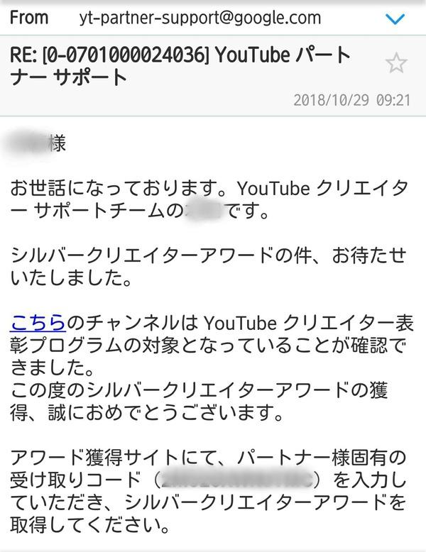 YouTube 認証バッジ 申請