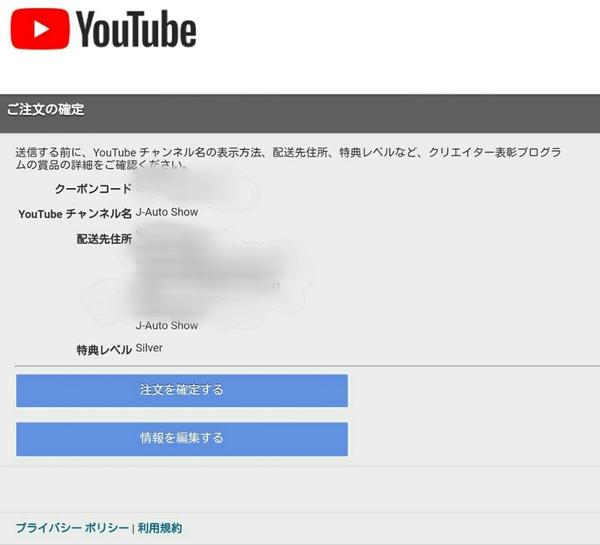 YouTube銀の再生ボタン申請方法