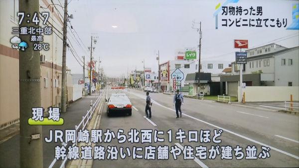 コンビニ立てこもり(岡崎) : 一病息災、日本酒が旨い