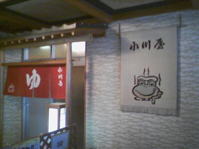 ... 日本酒が旨い:下呂温泉 小川屋