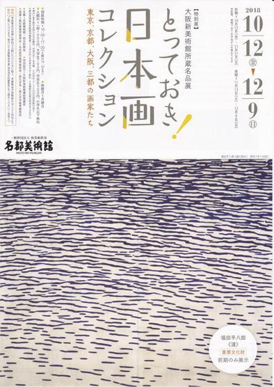日本画コレクション 漣