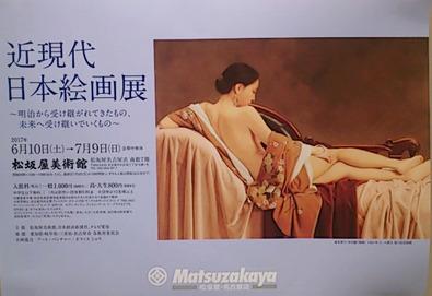 近現代日本絵画展