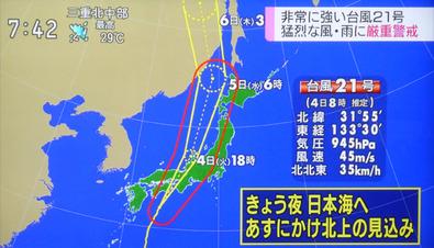 台風21号予想コース