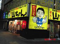 世界の山ちゃん金山西店