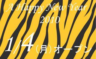 2010年、明けましておめでとうございます。