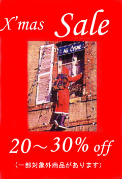 Xmas-Sale-POP_tate_2-3_4.jpg