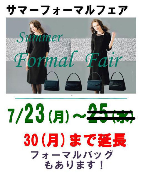 2018Summer-Formal-Fair-POP3