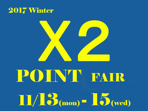 2017 11月 X2ポイントフェア(POP用)
