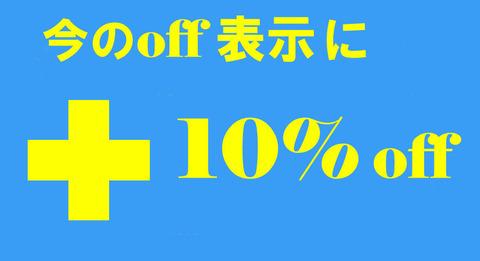 parts_+10%