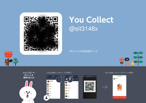 youcollect-line-shopcard