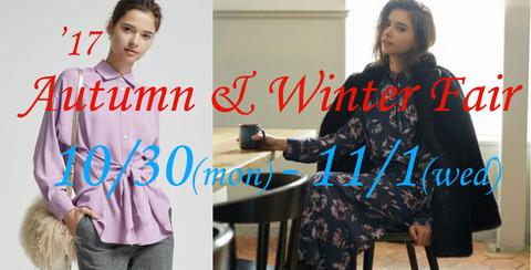 17Autumn Winter Fair(oct)