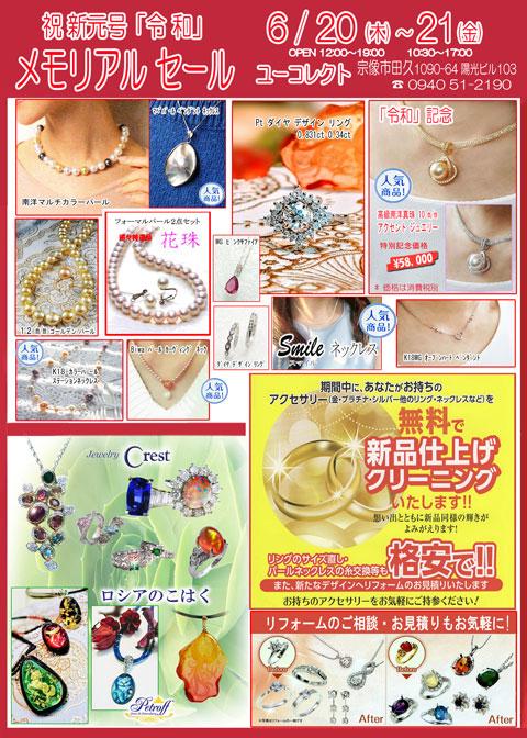 2019.6.20-21jwelry