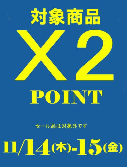 対象商品 Point x2 day