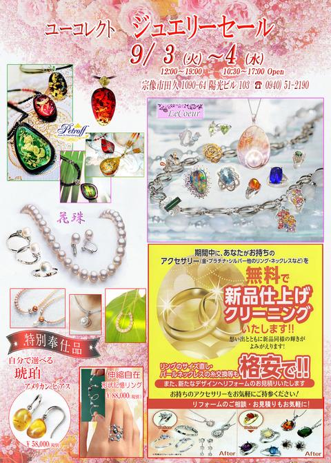 2019 9月jewelry