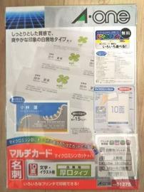 500x667A-one用紙